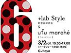 山櫻、+labが3月2日に銀座伊東屋で新商品発表会開催