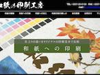小竹天瑞堂、和紙印刷の専門サイト「和紙の印刷工房」公開