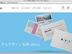 whoo、Web上で簡単にカスタムデザイン名刺が作れるサービス開始
