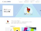 日本WPA、ホームページをリニューアル