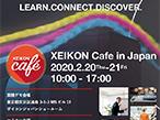 FFGSグラフィックサプライ、「Xeikon Cafe in Japan」に協賛