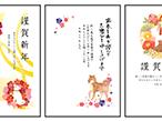 山櫻、定番デザイン揃えた2018年「戌歳」年賀状デザイン集発売