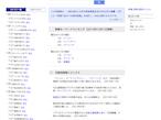 日印産連、Web版「印刷用語集」を改訂し内容を拡充