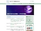 全国グラビア、緊急アンケート調査結果をホームページで公開